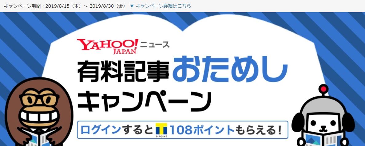 Screenshot_2019-08-28 Yahoo ニュース 有料記事おためしキャンペーン - Yahoo ズバトク(1)