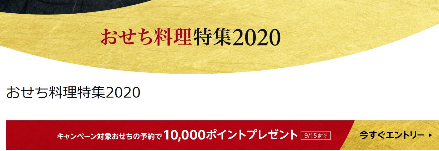 Screenshot_2019-08-30 おせち料理特集2020 通販・予約 Amazon