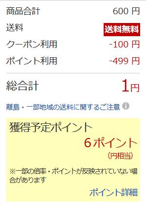 Screenshot_2019-09-03 入力情報の確認