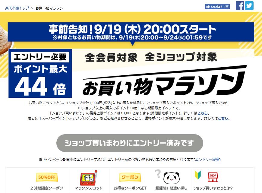 Screenshot_2019-09-18 【楽天市場】お買い物マラソン