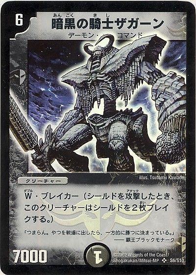 暗黒の騎士ザガーン