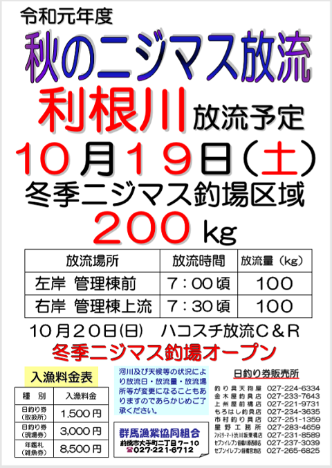 2019秋ニジマス利根川