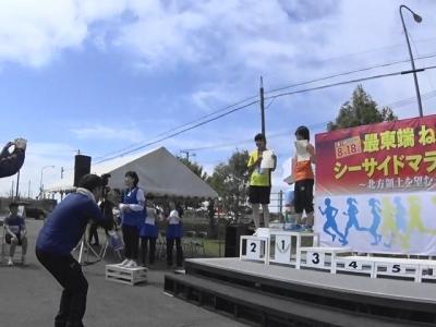根室シーサイドマラソン(1)