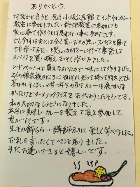 小坂公民館お礼のハガキ