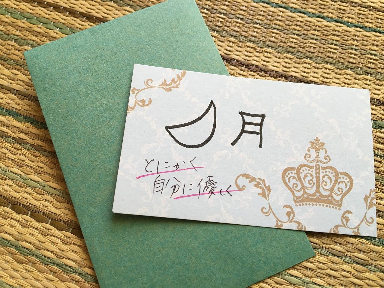 20190908星読み2