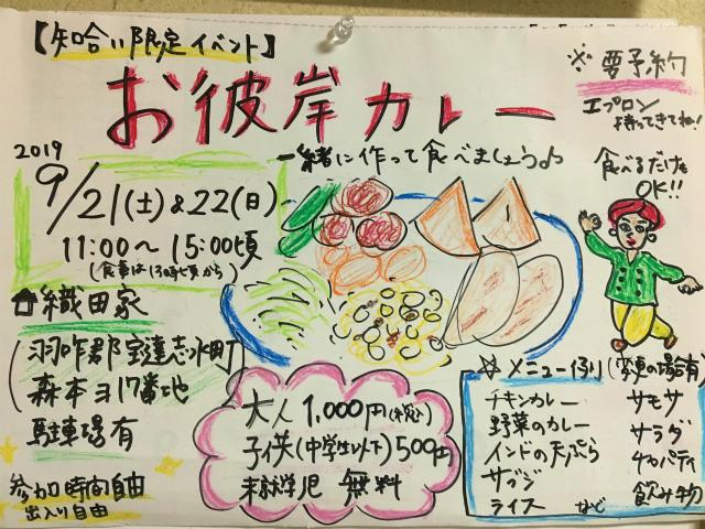 20190921&22お彼岸カレー