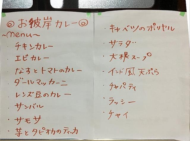 20190921&22お彼岸カレー2