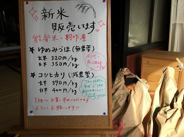 20190922お彼岸カレー新米販売2