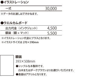 price_illust_190725.jpg