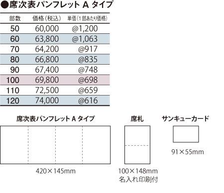 price_pamph_a_190725.jpg