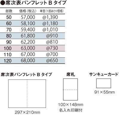 price_pamph_b_190725.jpg