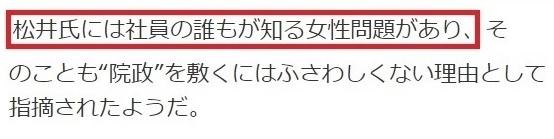 松井には社員の誰もが知る女性問題が