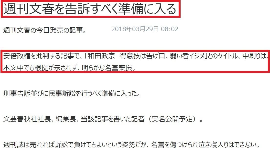 和田政宗が文春を告訴