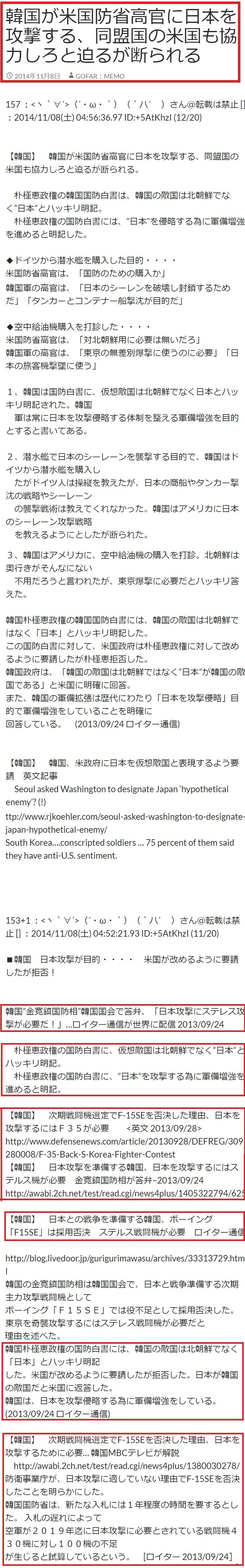 朴槿恵韓国が米国に日本攻撃の協力を求め拒否される