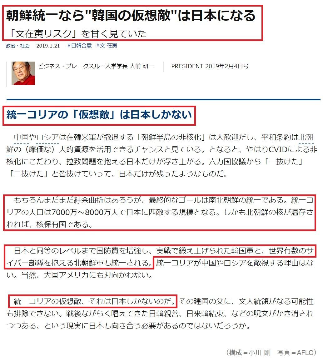 大前研一「統一朝鮮の仮想敵国は日本であり、念願の核保有国として日本を恫喝侵略する」2