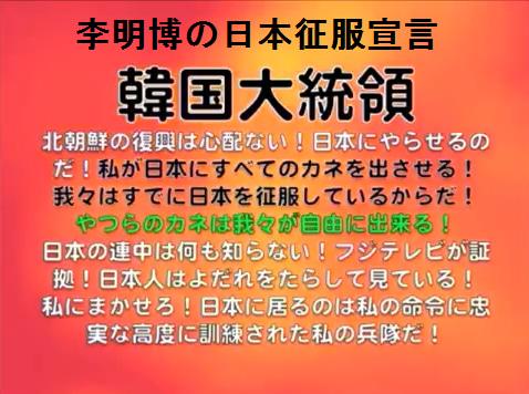 李明博「日本にいる(マスゴミやTVは)私に忠実な兵隊だ」