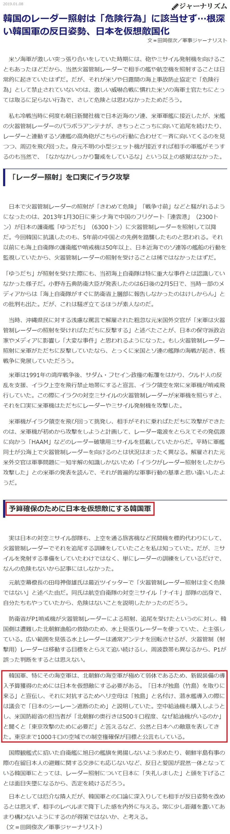 日本を仮想敵国と考えるした朝鮮2