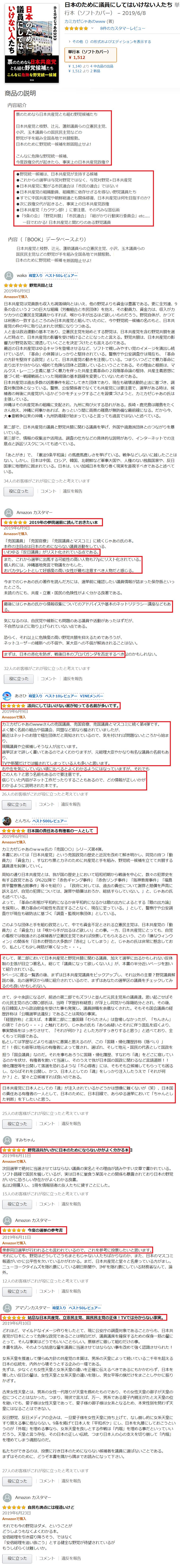 カミカゼじゃあの「日本の為に議員にしてはいけない人たち
