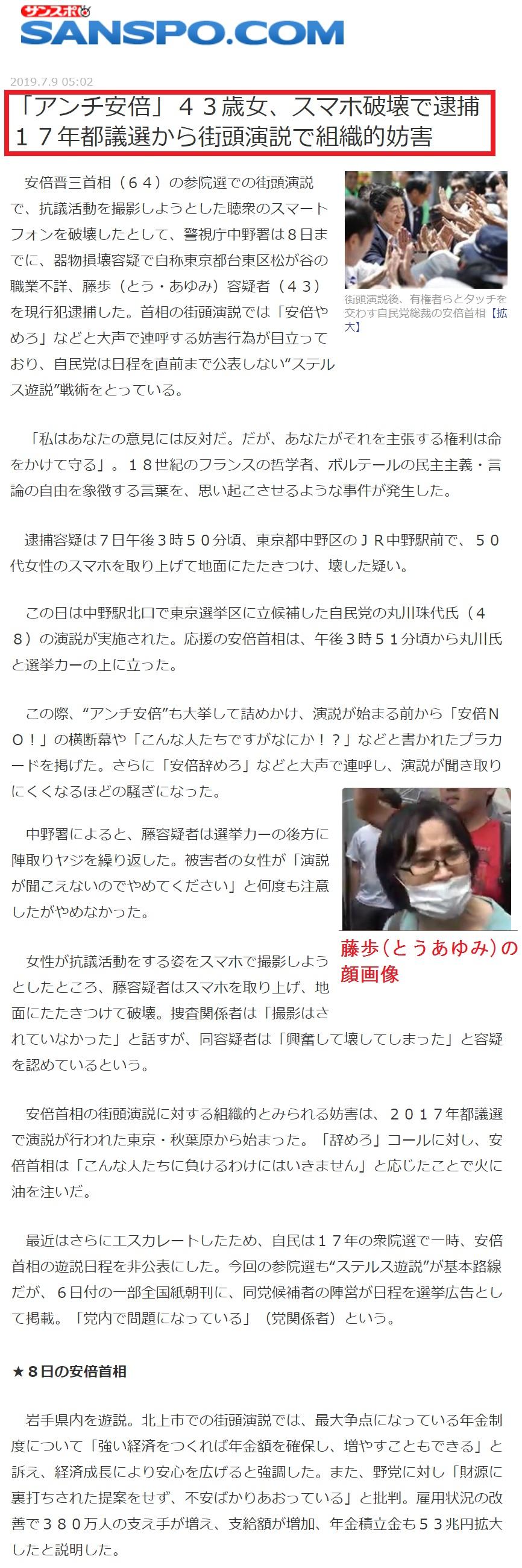 反安倍 選挙妨害した藤歩