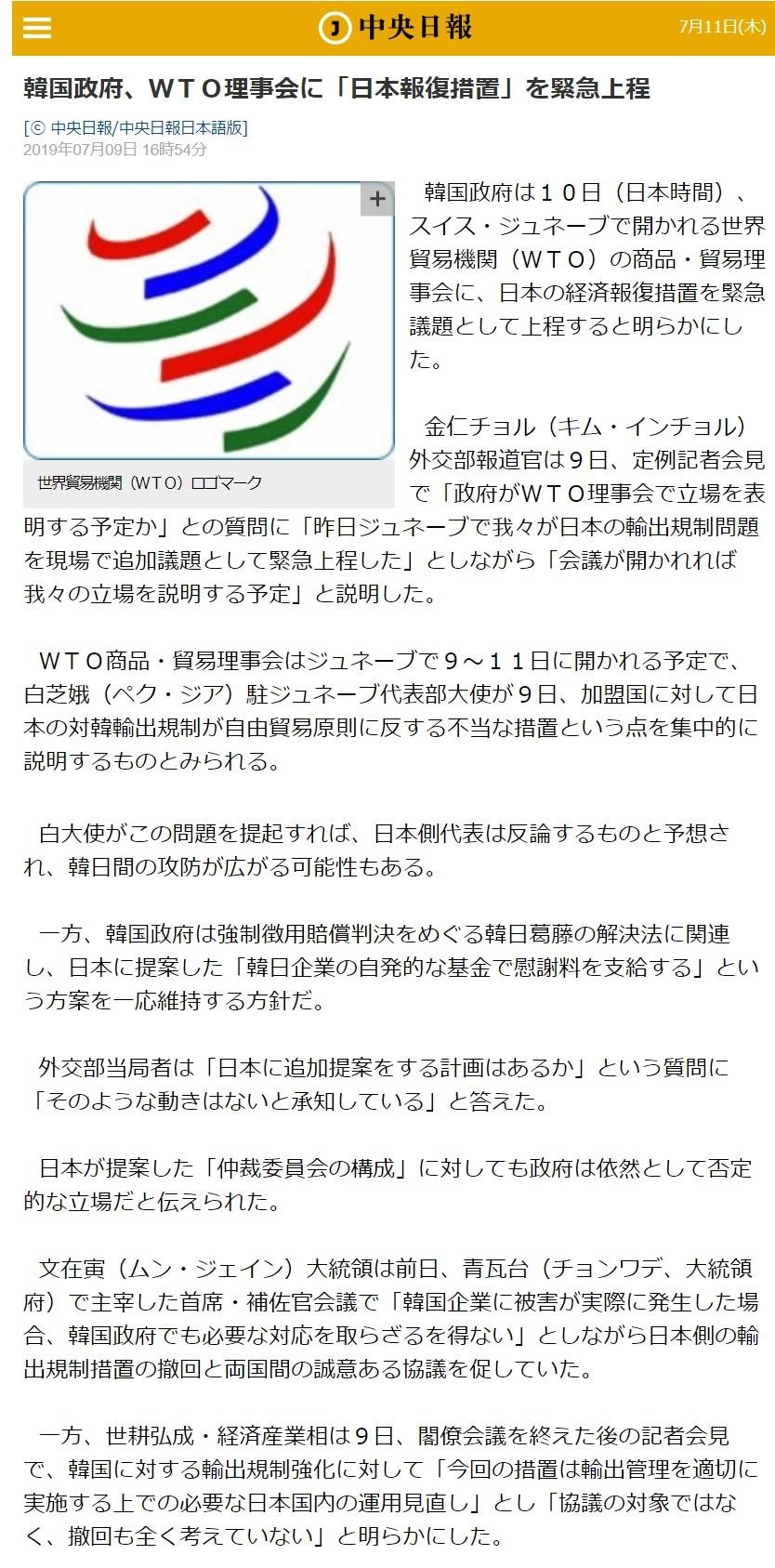 中央日報WTOに【日本報復措置」を上程