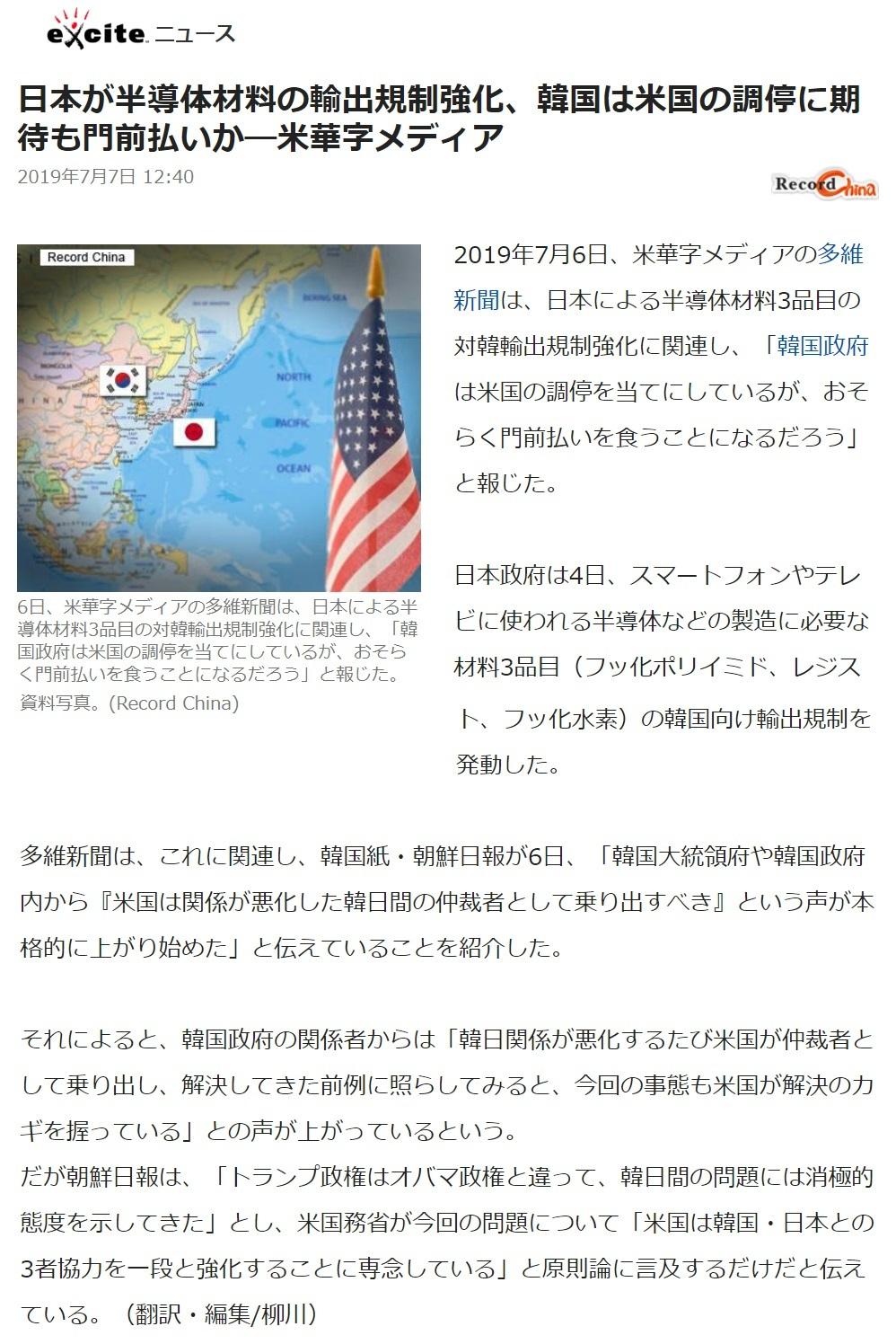 米華字メディア「チョンは門前払い」