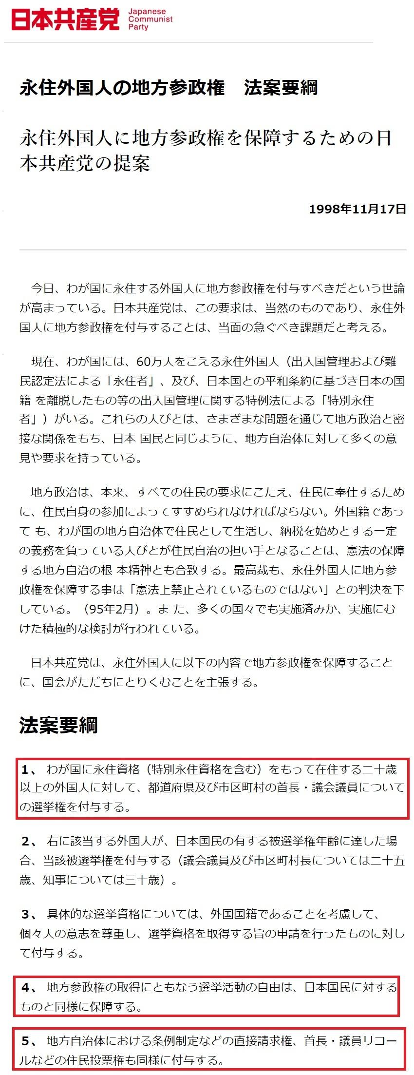 日本共産党の外国人参政権推進
