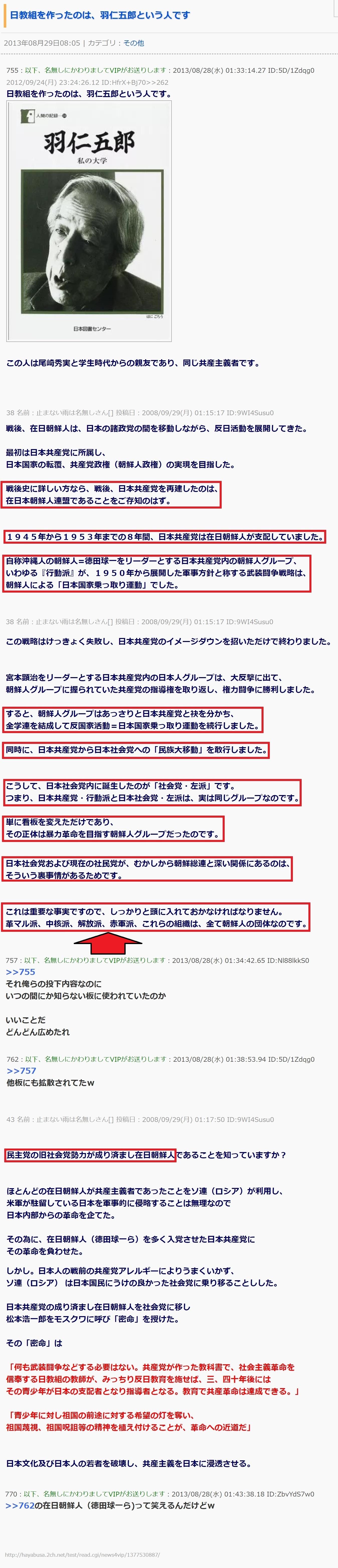 共産党も社会党も中核派も革マル派も作ったのは、朝鮮人
