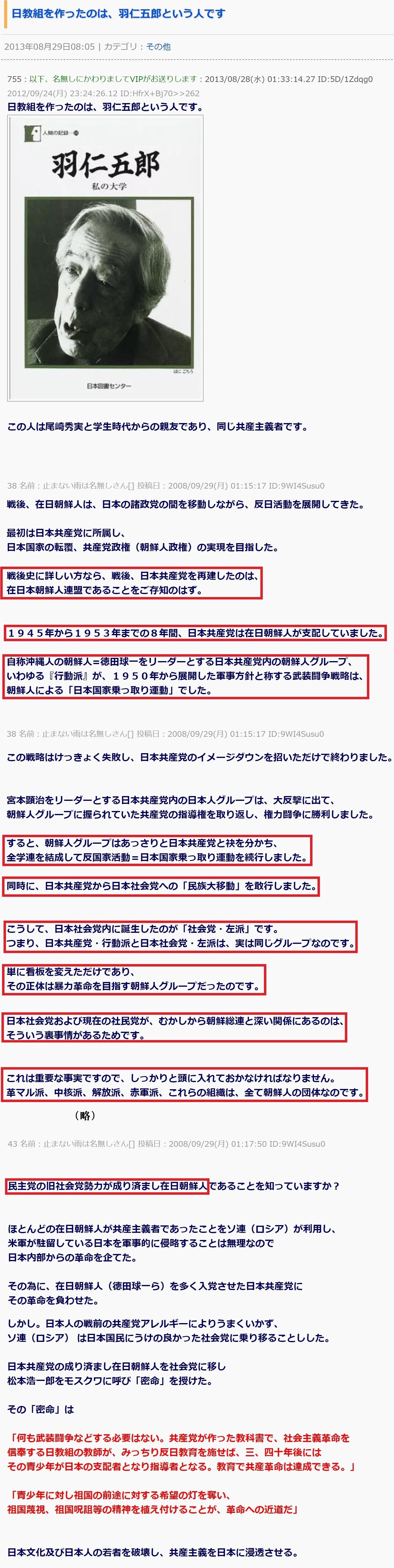 共産党行動派と社会党左派を作ったのは同じ反日在日朝鮮人