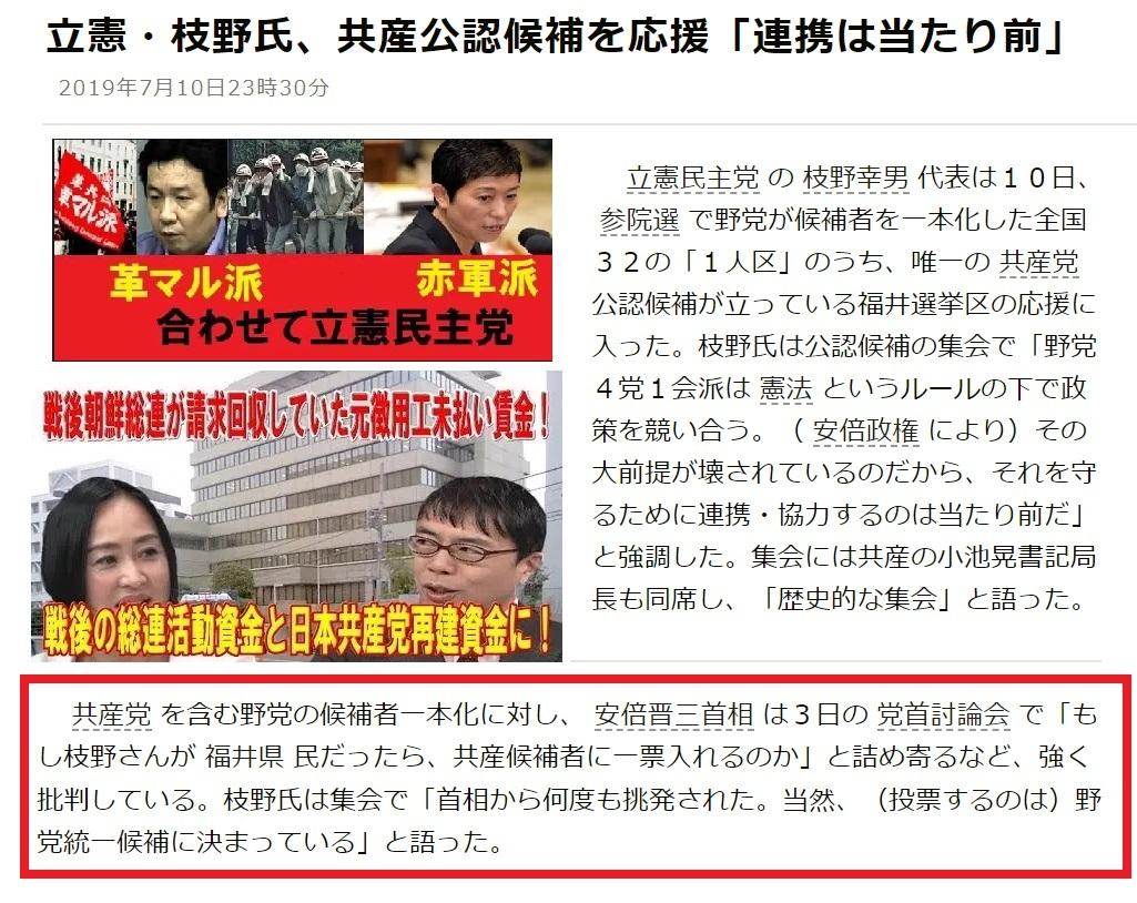 枝野「共産党をとの連携は当たり前」