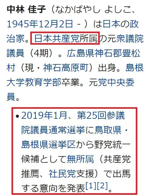 共産党の中林佳子が共産党の名前を隠して選挙に