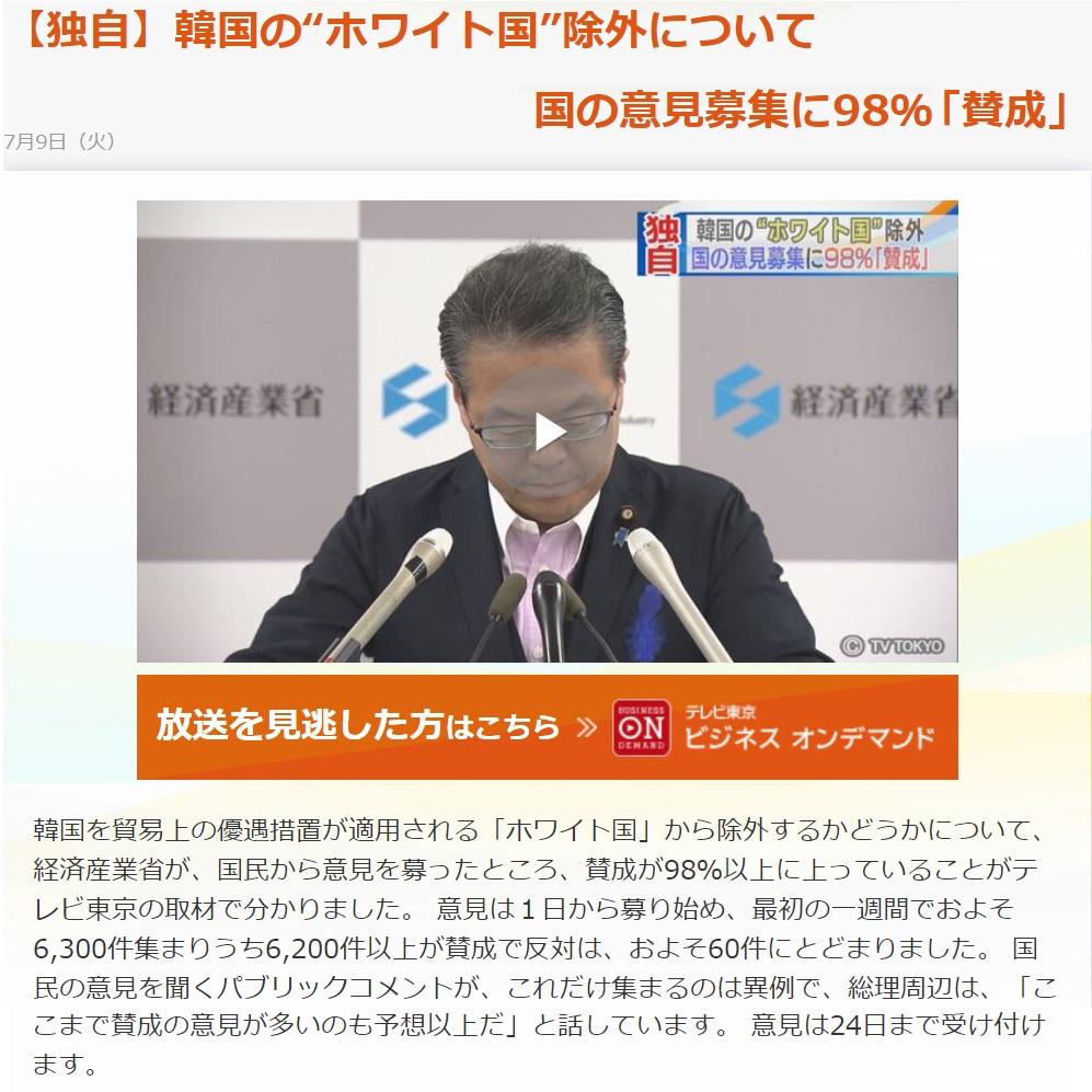経産省のパブリックコメント98%が韓国のホワイト除外に賛成
