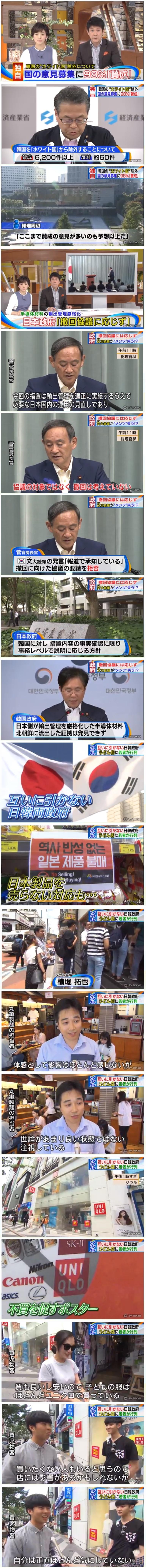 経産省のパブリックコメント98%が韓国のホワイト除外に賛成2