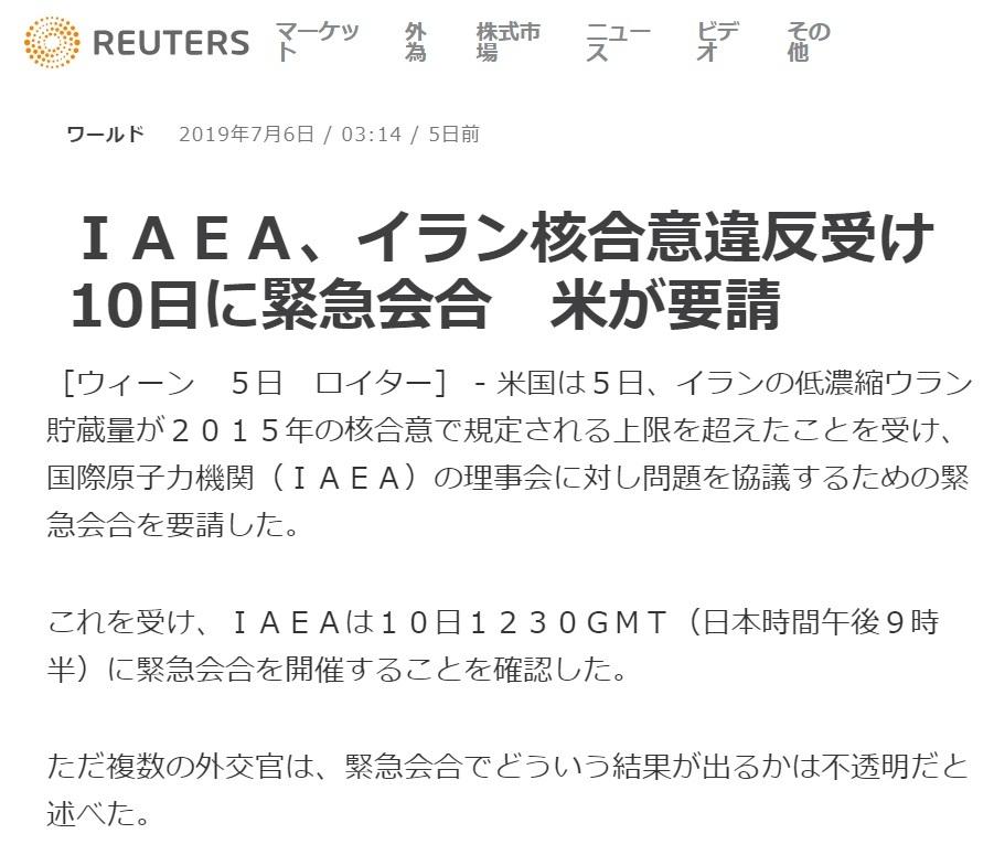 ロイター「IAEAイラン核合意違反受け緊急会合」
