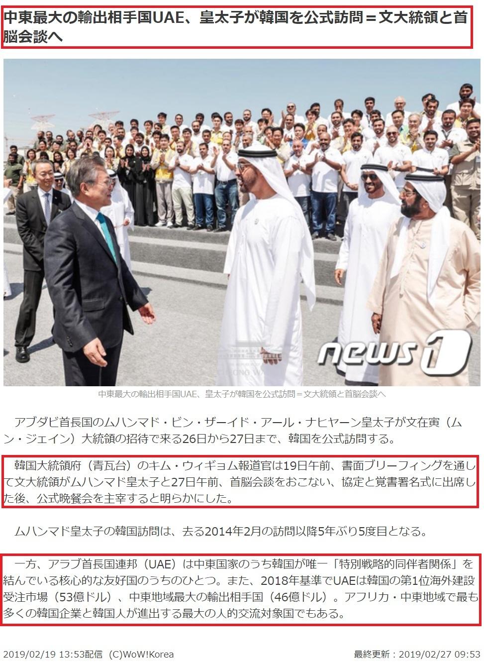 UAE皇太子が下朝鮮と協定と覚書署名