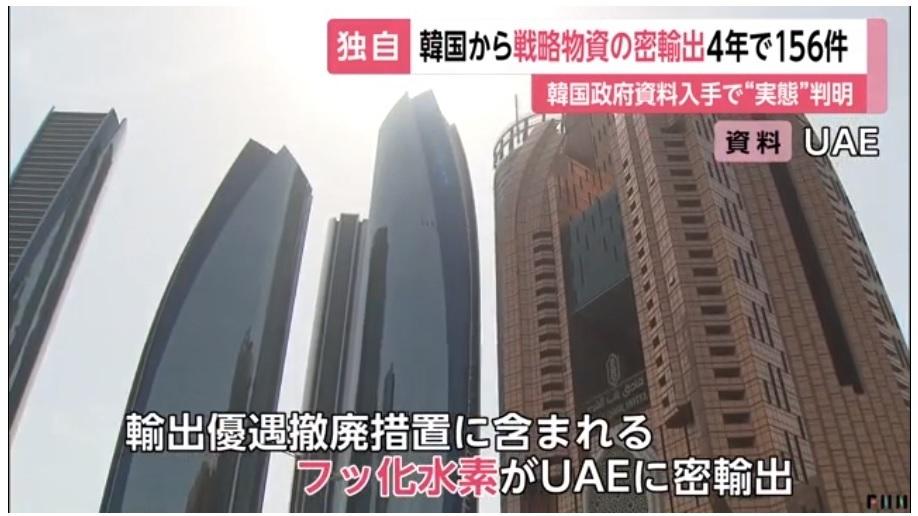 フッ化水素をUAEに密輸出していた下朝鮮
