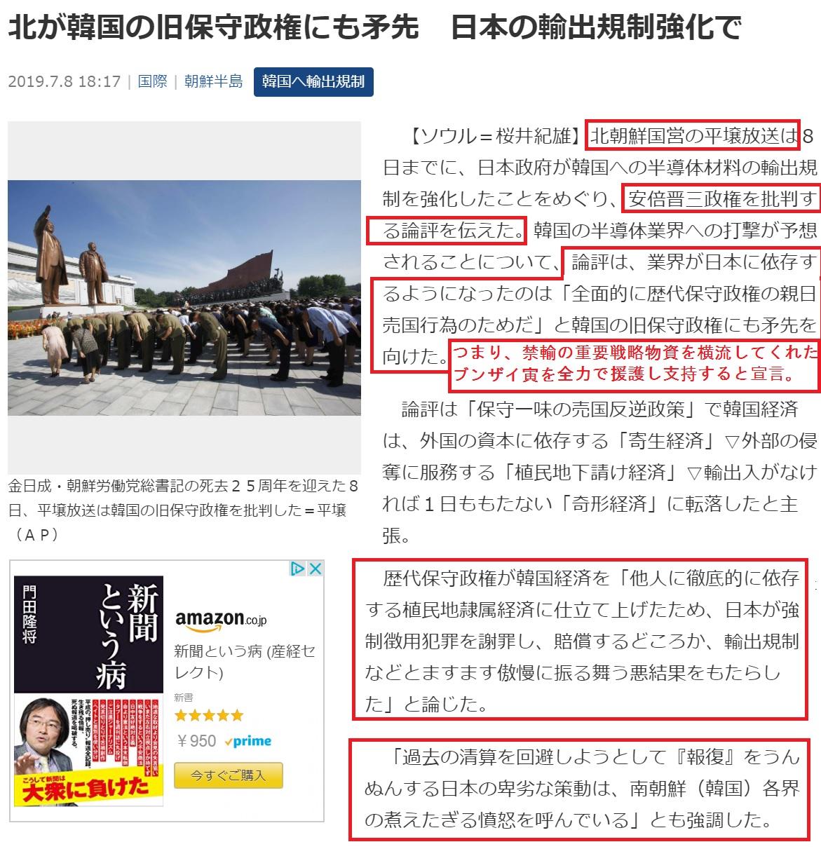 北朝鮮「横流ししたブンザイ寅を応援支持する」