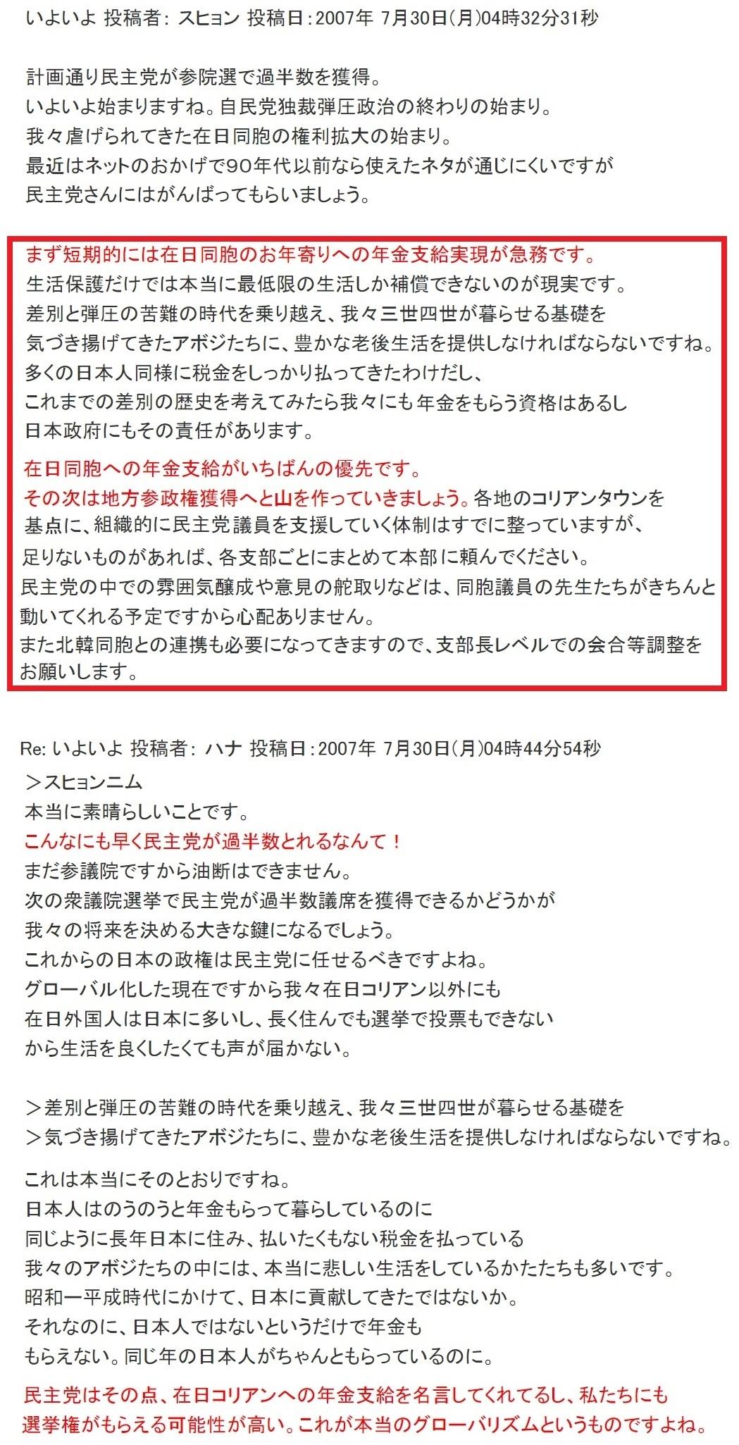 スヒョン文書「在日朝鮮人の年金問題」