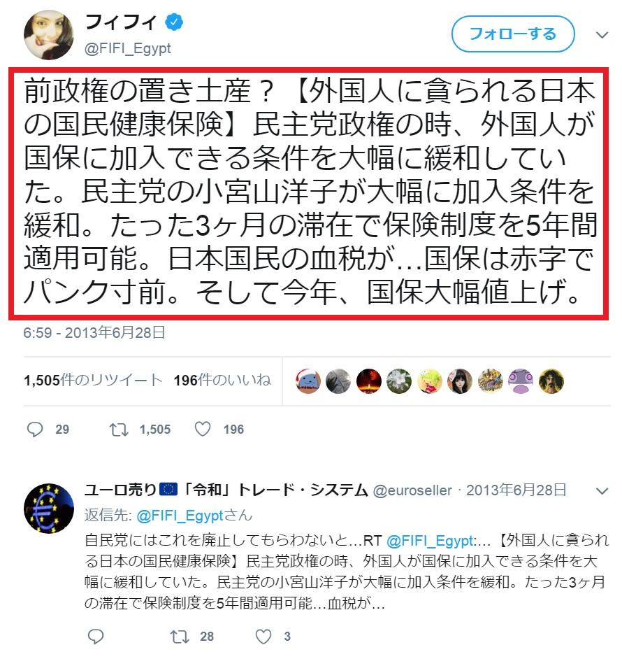年金2000万円問題の発端を作ったのはミンス党