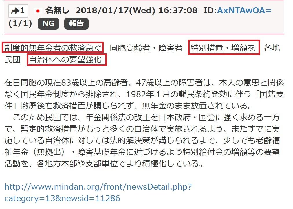 ミンス党政権による年金改正2
