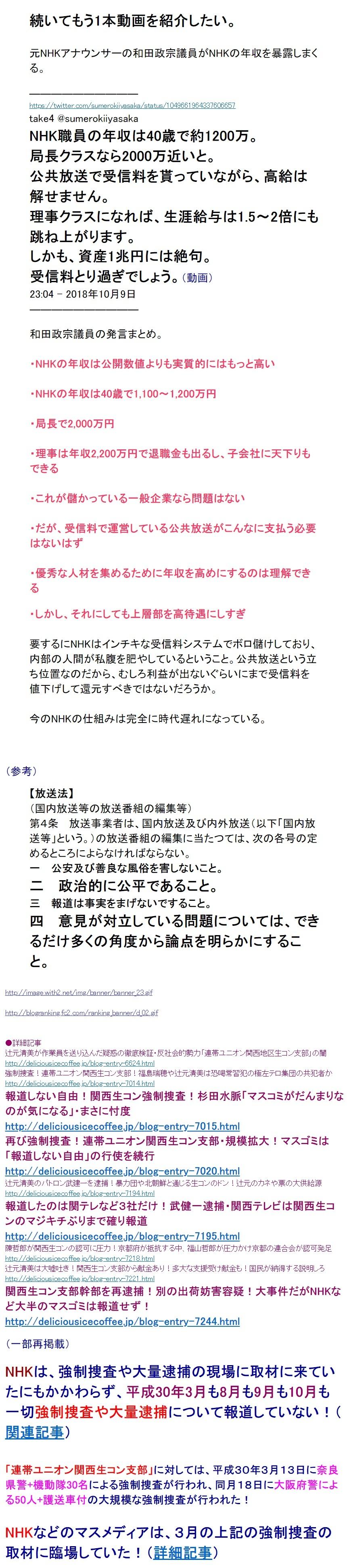 NHKは関西生コン逮捕を報道せず2