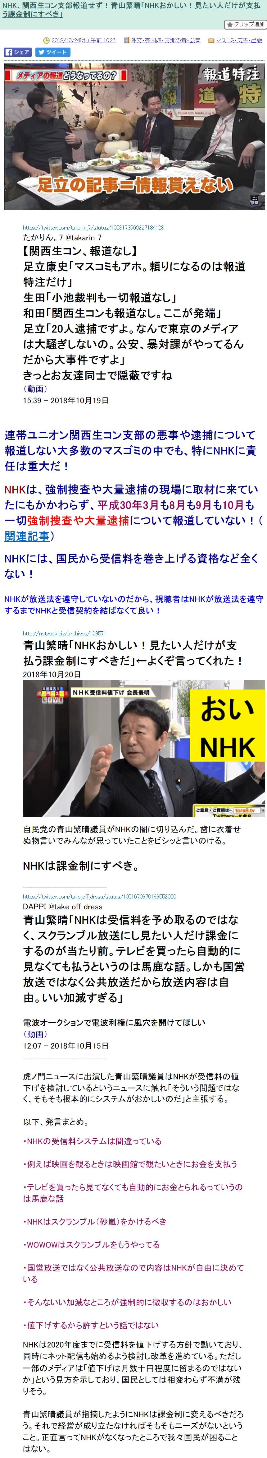 NHKは関西生コン逮捕を報道せず1