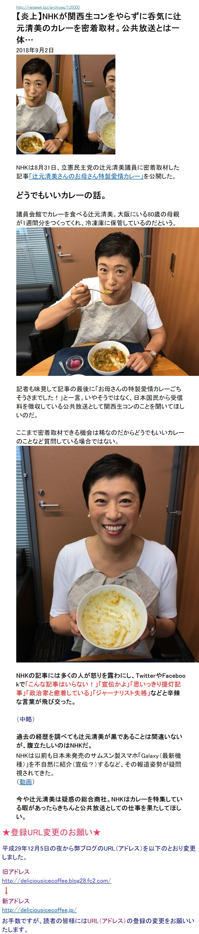 NHKは関西生コン逮捕を報道せず4
