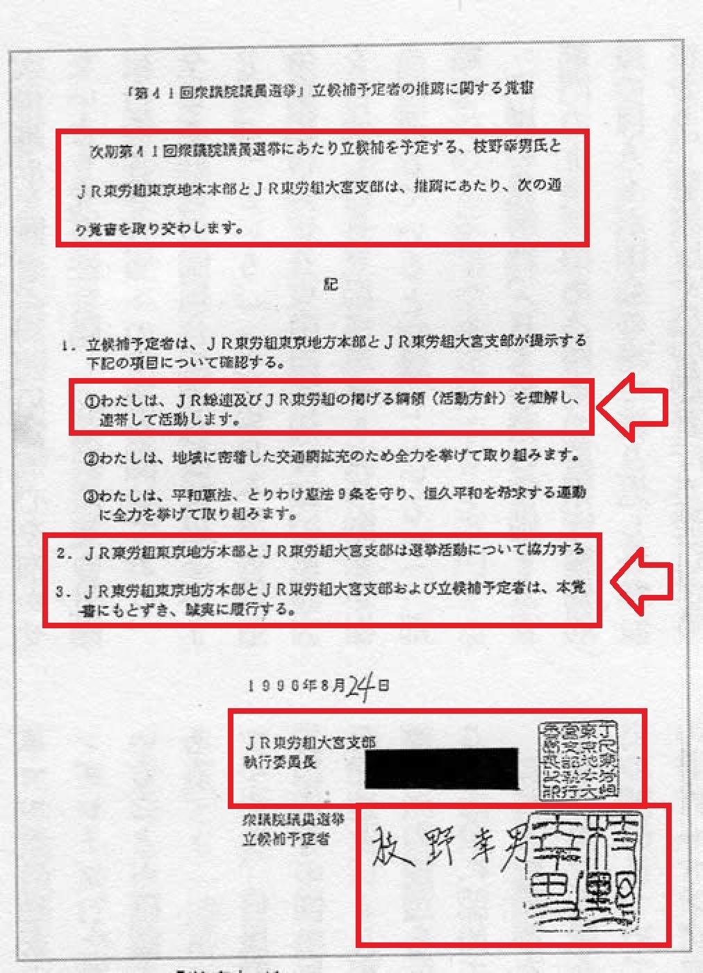 JR東労組東京・大宮支部と密命を交わしていた枝野1