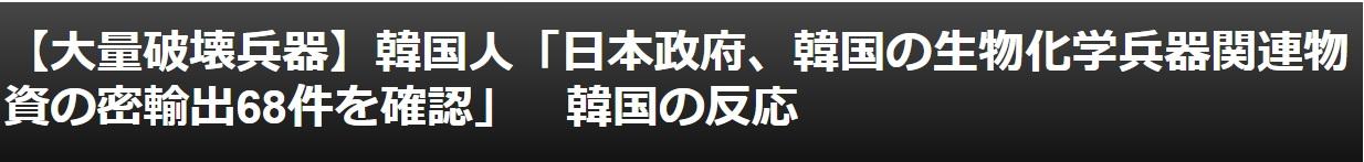 日本の産経の報道に火病るチョン1