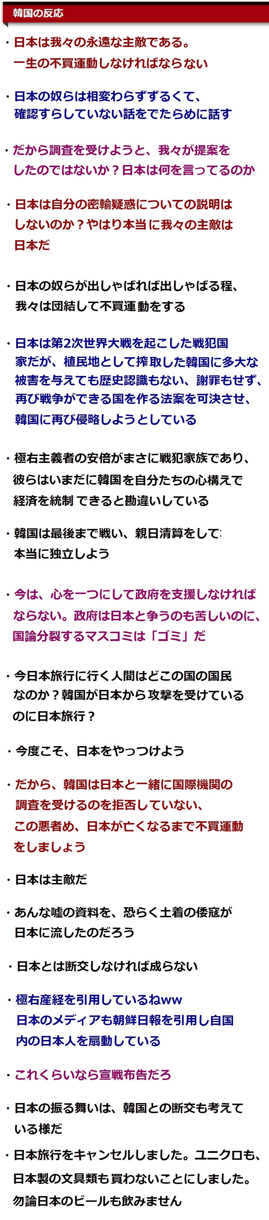 日本の産経の報道に火病るチョン2