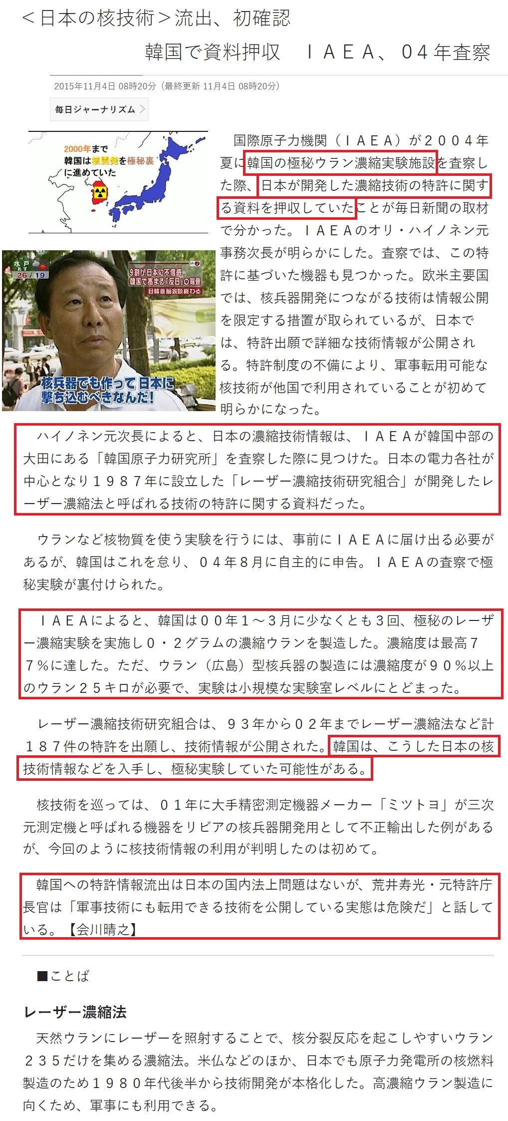 下朝鮮が日本の核技術を盗んで核開発を極秘研究&実験
