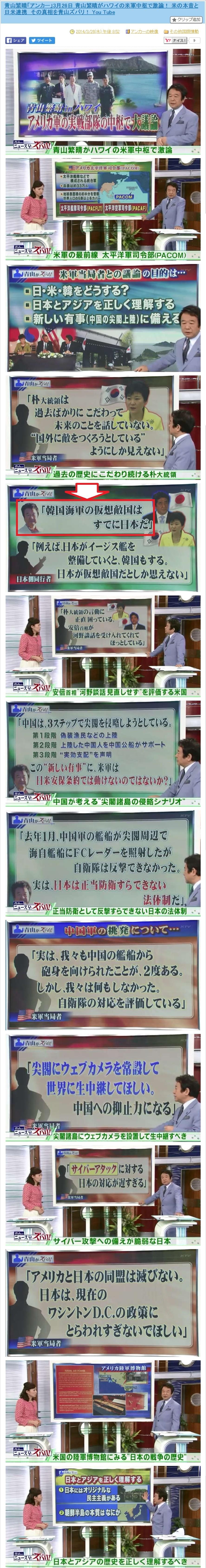 青山アンカー米高官「韓国海軍の仮想敵国は日本」