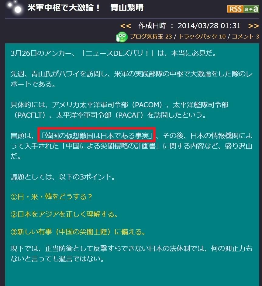 青山アンカー米高官「韓国海軍の仮想敵国は日本」1