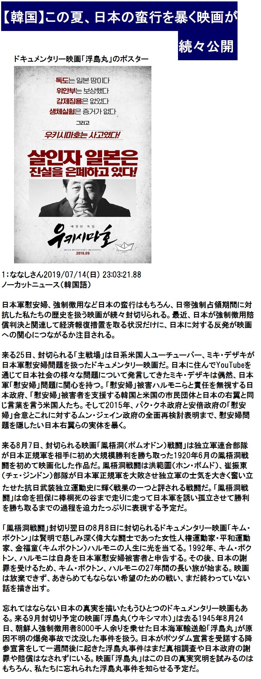 下朝鮮の反日映画「浮島丸」