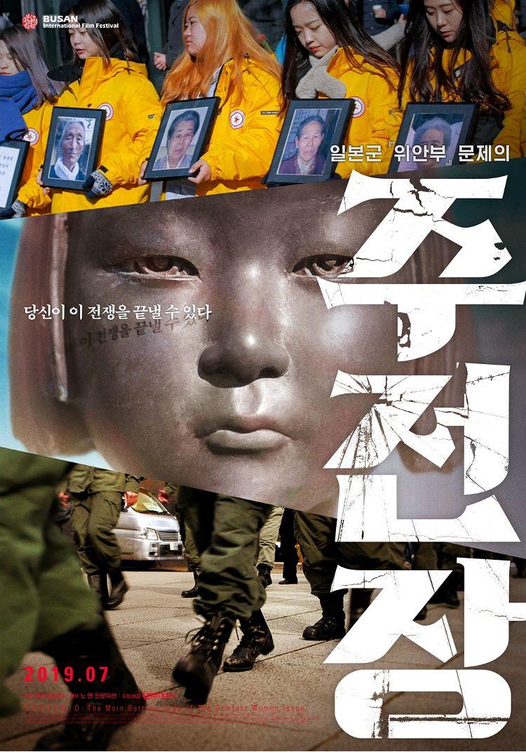 姦国の反日宣伝映画1